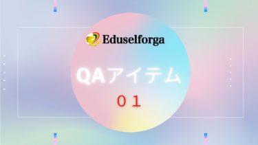 QAアイテムコーナー01【体重予測とBET理論】