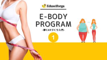 E-BODY PROGRAM①-夢CARづくり入門-