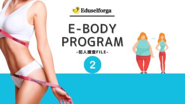 E-BODY PROGRAM②-犯人捜査FILE-【後編】