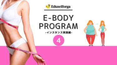E-BODY PROGRAM④-インスタンス実践編- 【後編】