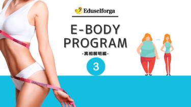 E-BODY PROGRAM③-真相解明編-